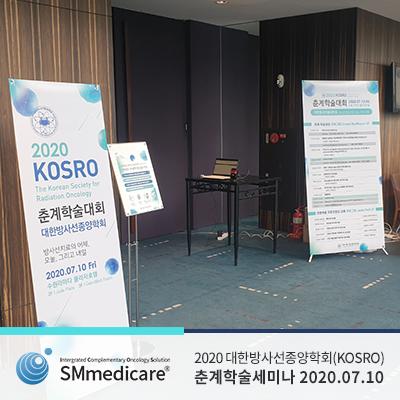 SM메디케어_방사선종양학회2020_02.jpg